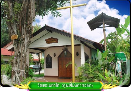 catholic_hmong_cnter